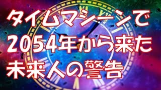 getlinkyoutube.com-タイムマシーンで2054年から来た未来人の警告世界や日本はこう変わる