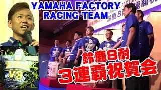 来年も参戦確定!?YAMAHA FACTORY RACING TEAM鈴鹿8耐3連覇祝賀会