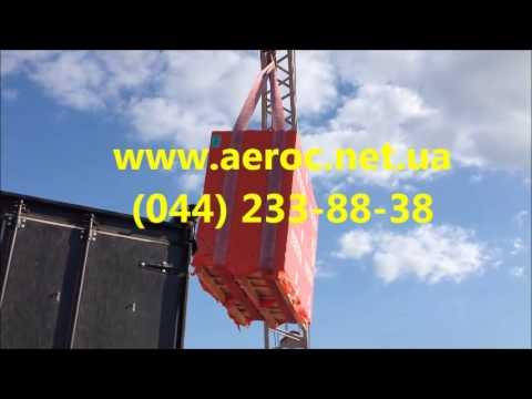 Видео - Газобетон Aeroc EcoTerm