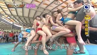 getlinkyoutube.com-2012-08-19-HD綜藝大集合Part1-龍馬精神-今年拼了謝忻初脫-劉雨柔-婷儀
