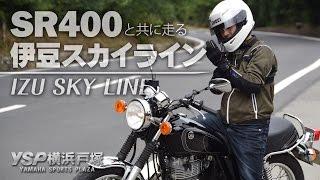 getlinkyoutube.com-YAMAHA SR400と走る伊豆スカイライン!byYSP横浜戸塚