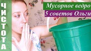 getlinkyoutube.com-5 ИДЕЙ ДЛЯ МУСОРНОГО ВЕДРА
