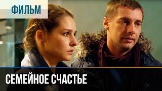 getlinkyoutube.com-Семейное счастье - Мелодрама   Фильмы и сериалы - Русские мелодрамы
