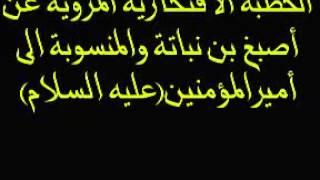 getlinkyoutube.com-الخطبة الافتخارية الشيخ حسين الفهيد
