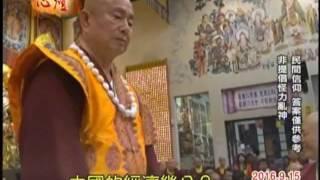 getlinkyoutube.com-2016.9.15蓮生法王於西雅圖雷藏寺圓桌問事-1