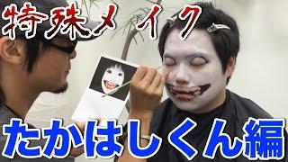 getlinkyoutube.com-【特殊メイク】たかはしくんがヨシエさんに!?【Youtube Space】