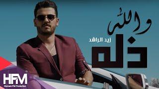 getlinkyoutube.com-زيد الراشد - والله ذله  ( فيديو كليب ) | حصريا 2015