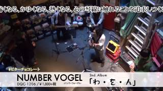 getlinkyoutube.com-NUMBER VOGEL 2nd.Album『わ・を・ん』全曲トレーラー