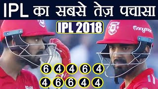 IPL 2018:  KL Rahul slams fastest IPL Fifty in KXIP vs DD match| वनइंडिया हिंदी