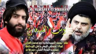 يوسف الصبيحاوي انشودة الاصلاح _اقوى قصيده لمظاهرات دخول الخضراء _صفكات ساحة التحرير2016