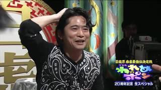 getlinkyoutube.com-【萩原聖人】 国士無双 役満 2015.04.10