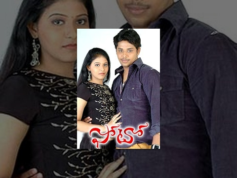 Photo Telugu Full Length Movie || Anand, Anjali