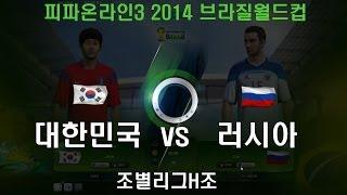 getlinkyoutube.com-17편 대한민국 vs 러시아 2014 브라질월드컵 조별리그 H조 피파온라인3 [래핑맨] 2013 FIFA World Cup Brazil - RUSSIA vs KOREA