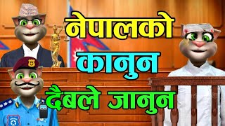 Nepali Talking Tom - NEPAL KO KANUN Nepali Comedy Video नेपाल को कानुन - Talking Tom Nepali