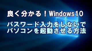 getlinkyoutube.com-Windows10 パスワード入力をしないでパソコンを起動させる方法