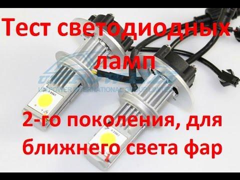 Pro обзор диодных ламп в фары ближнего света | Вся правда об LED лампочках в фары! Часть 2-я