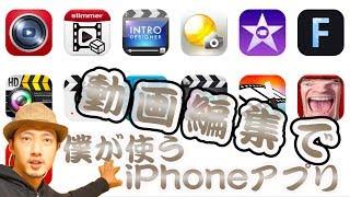 getlinkyoutube.com-厳選!!僕の動画アプリ全13個を紹介!!iPhoneで行う動画編集環境。