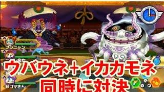 getlinkyoutube.com-妖怪ウォッチバスターズ月兎組!ウバウネ+イカカモネ議長 同時に対決