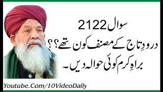 2122 Darood e Taj K Musannif Kon thay, Hawala, Allama Syed Shah Turab ul Haq Qadri