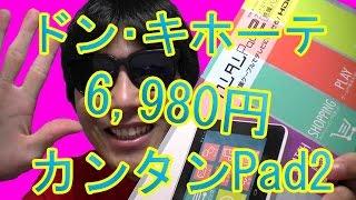 getlinkyoutube.com-買った!「ドンキ カンタンPad2」ドンキ6980円激安タブレット!開封レビュー!Google Playストアは使えるのか!?