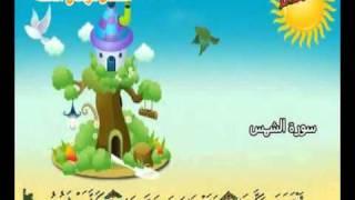 المصحف المعلم  سورة الشمس  قناة سمسم للأطفال.avi