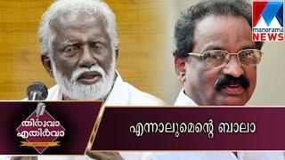 AK Balan refuse to give memento to Kummanam - Thiruva Ethirva | Manorama News