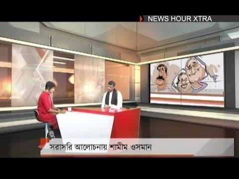 Munni Saha Presents News Hour Xtra - জিতেলেও শামীম ওসমান, হারলেও শামীম ওসমান - December 24, 2016