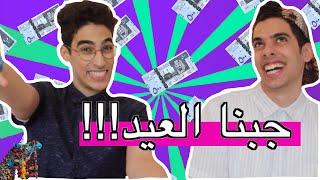 #سعودي_ريبورترز | جبنا العيد؟!