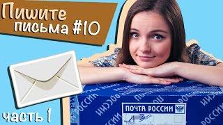 """getlinkyoutube.com-""""Пишите письма #10 часть 1"""" (письма и посылки от берсят)"""