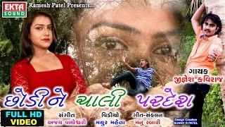 Chhodine Chali Pardesh || FULL HD VIDEO ||  Janu Mari Jaan || Jignesh Kaviraj New Video 2017