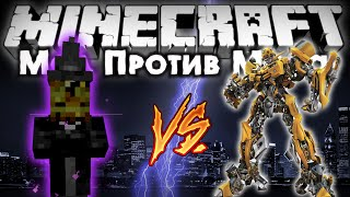 getlinkyoutube.com-ТРАНСФОРМЕРЫ VS Ведьма Хэллоуина [Мод против мода #25]