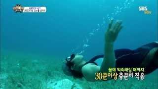 getlinkyoutube.com-SBS [정글의법칙] - 김병만의 프리 다이빙