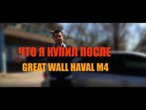 Что я купил после GREAT WALL HAVAL M4?