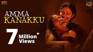 Amma Kanakku Tamil Full Movie - Amala Paul, Yuvashree, Revathi