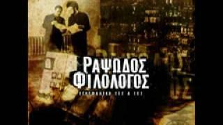 getlinkyoutube.com-Rapsodos Filologos - Theos gia mia mera