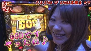 getlinkyoutube.com-回胴の達人 vol.16 ~いろは編~【P.E.KING OF KINGS高槻店】