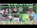 Khmer Comedy Part 12 ស្វាងដឹង ស្រវឹងភ្លើ! ▶ កំប្លែង Kompleng Neay Krim bayon tv – khmer funny 2017