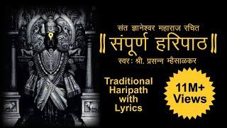 getlinkyoutube.com-Haripath with Lyrics