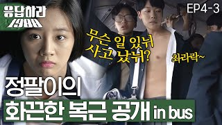 getlinkyoutube.com-Reply1988 Ryu Jun-yeol who keeps minding Hye-ri, eventually… 151114 EP4