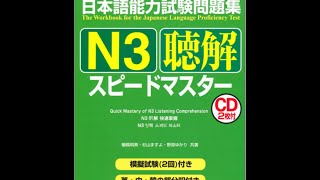 getlinkyoutube.com-JLPT mondaishuu N3 choukai speed master CD 1
