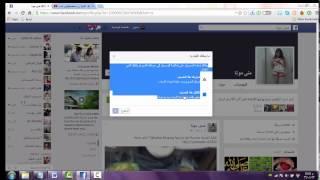 getlinkyoutube.com-شرح تطير حسابات فيسبوك 2015 2016