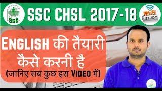 Mission SSC CHSL 2017-18 I जानिए ENGLISH की तैयारी कैसे करनी है I Exam Crack करे मात्र 90 Days में