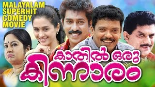 getlinkyoutube.com-Kaathil Oru Kinnaram | Superhit Comedy Movie | Jagathy Sreekumar | Jagateesh | Kalpana | Devayani