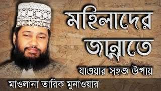 getlinkyoutube.com-New Bangla Waz Mahafil 2016 By Maulana Tarek Monowar