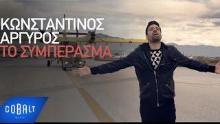 getlinkyoutube.com-Κωνσταντίνος Αργυρός - Το Συμπέρασμα - Official Video Clip