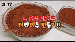getlinkyoutube.com-[요리의시니] # 17 노 오븐 디저트 티라미수 만들기! How to make Tiramisu!!
