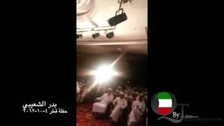 getlinkyoutube.com-بدر الشعيبي حفلة قطر؛