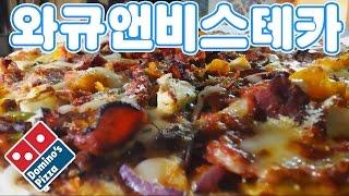 getlinkyoutube.com-도미노의 신메뉴 [와규앤비스테카] 리뷰