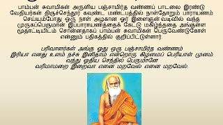 getlinkyoutube.com-Pamban Swamigal - Panchamirthavannam (பஞ்சாமிர்த வண்ணம்) - Murugan Tamil Devotional Song