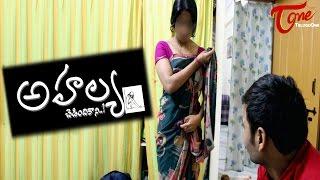 getlinkyoutube.com-Ahalya Short Film | By Mani Kanta